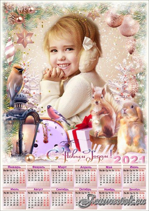 Новогодняя рамка с календарём на 2021 год - Розовый снег