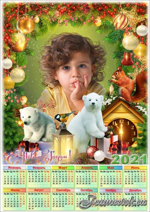Новогодняя рамка с календарём на 2021 год - Подарки для мишек