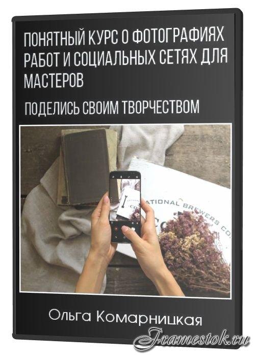Понятный курс о фотографиях работ и социальных сетях для мастеров (2020)