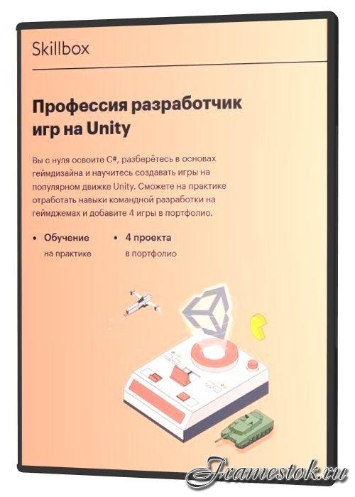 Профессия разработчик игр на Unity (2020)