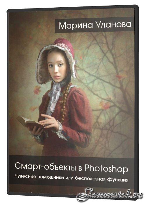 Смарт-объекты в Photoshop . Чудесные помощники или бесполезная функция (2020)
