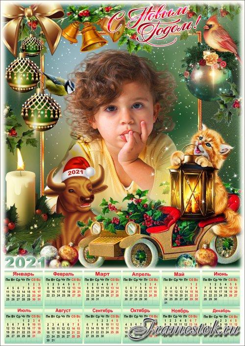 Поздравительная новогодняя рамка с календарём на 2021 год - Винтажный Новый год