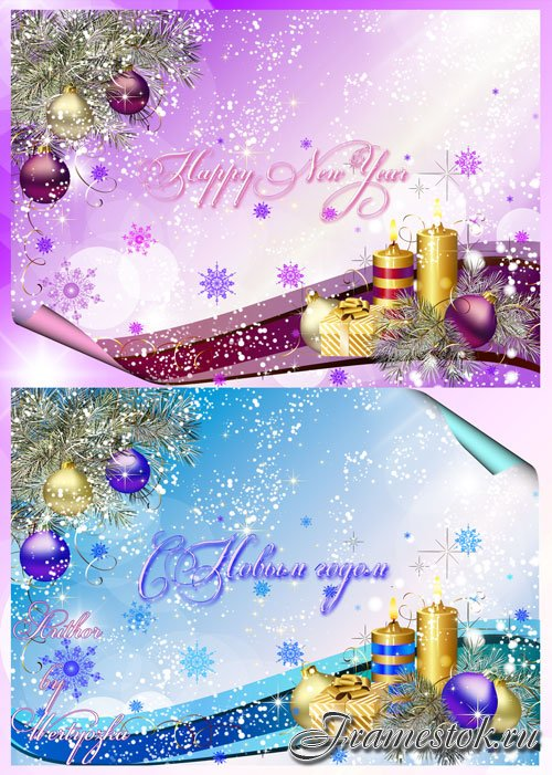 Christmas and New Year's psd source № 20