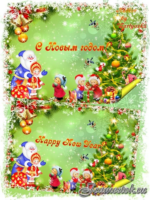 Christmas and New Year's psd source № 19