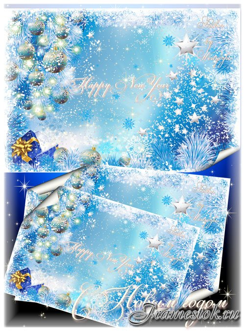 Christmas and New Year's psd source № 13