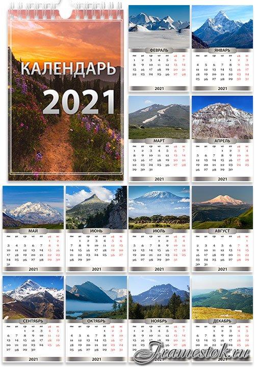 Перекидной календарь на 2021 год - Самые высокие горы мира