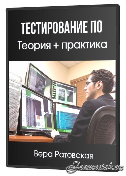 Тестирование ПО. Теория + практика (2020)