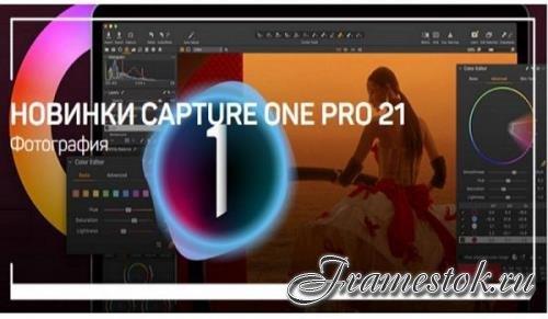 Новинки Capture One Pro 21 (2021)