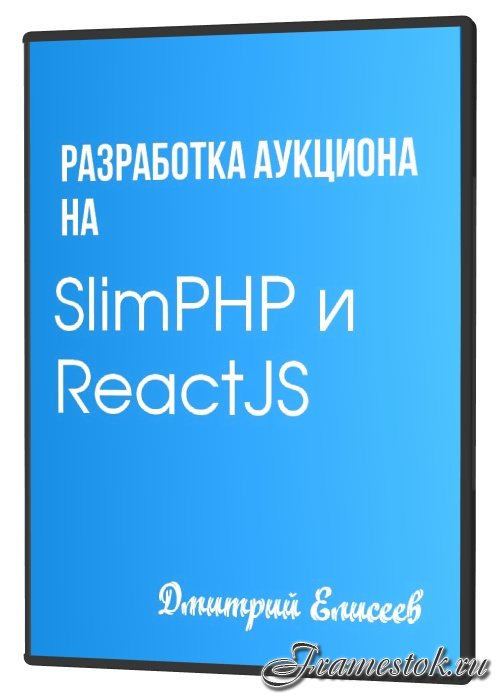 Разработка аукциона на SlimPHP и ReactJS (2020)
