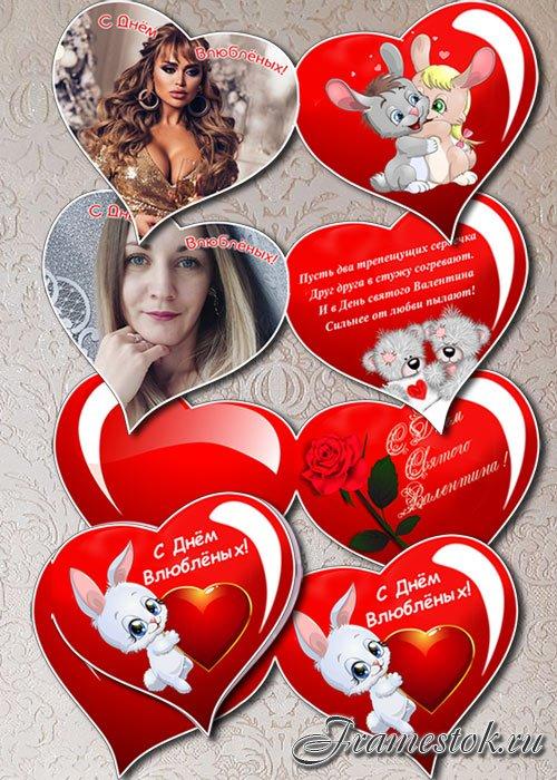 Валентинки - День влюбленных