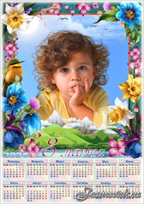 Праздничный календарь на 2021 год с рамкой для фото к 8 Марта - Альпийская весна