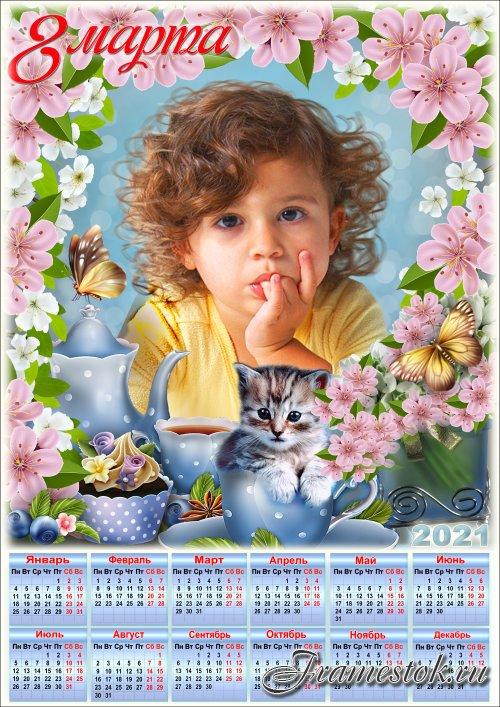 Календарь на 2021 год с рамкой для фото к 8 Марта - Праздничное чаепитие