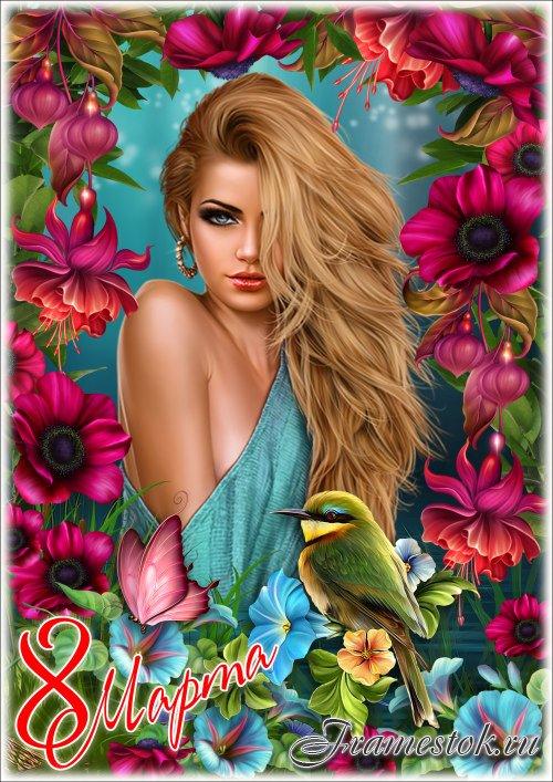 Цветочная рамка для фото к 8 Марта - Пусть цветут для Вас цветы, пусть сбываются мечты!