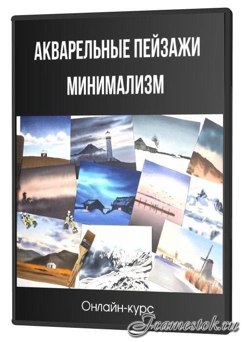 Онлайн-курс «Акварельные пейзажи. Минимализм» (2021)