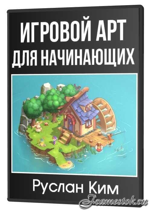 Игровой Арт для начинающих (2021)
