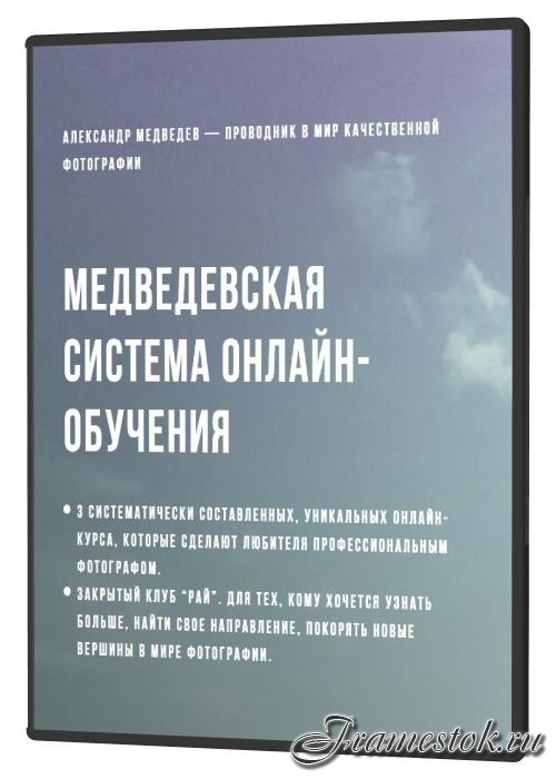 Медведевский Фото-Клуб Рай (2021)
