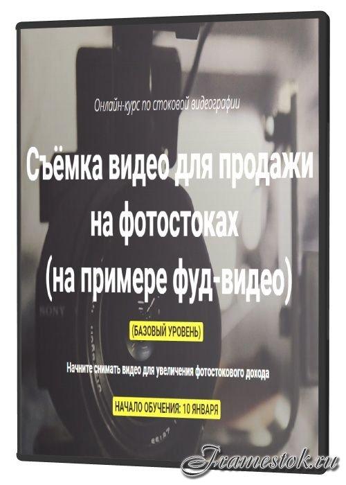 Съёмка видео для продажи на фотостоках (2021)