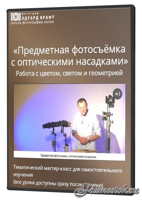 Предметная фотосъёмка с постоянным светом (2021)
