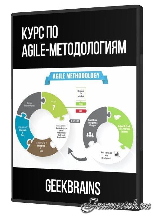 Курс по Agile-методологиям (2020)