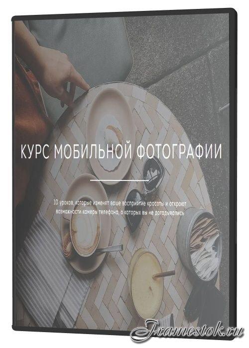Курс мобильной фотографии (2021)
