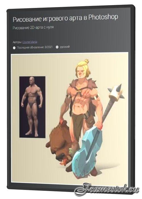 Рисование игрового арта в Photoshop (2021)