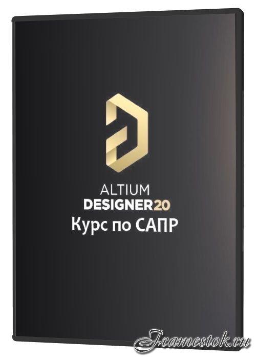 Altium Designer 20 (2020)