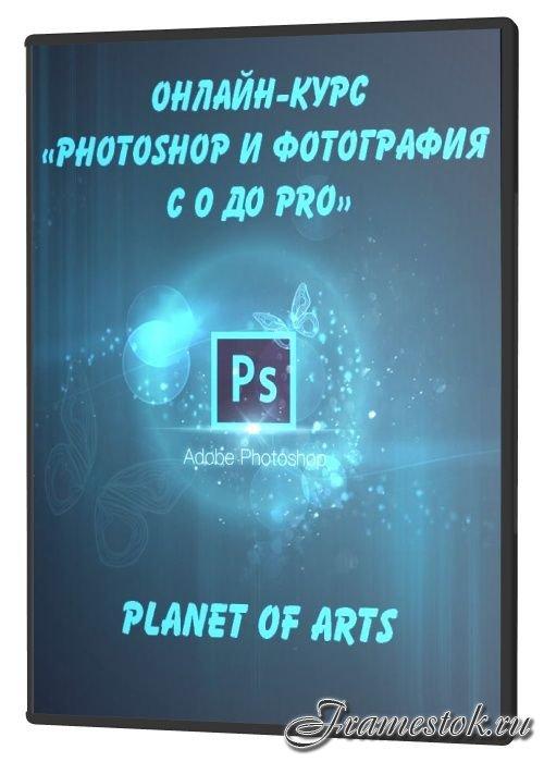Онлайн-курс «Photoshop и Фотография с 0 до Pro» (2020)