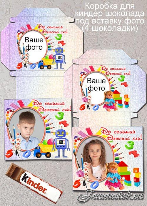 Упаковка на 4 шоколадки «Kinder» - До свидания Детский сад