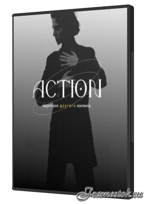 Action - Территория другого контента (2021)