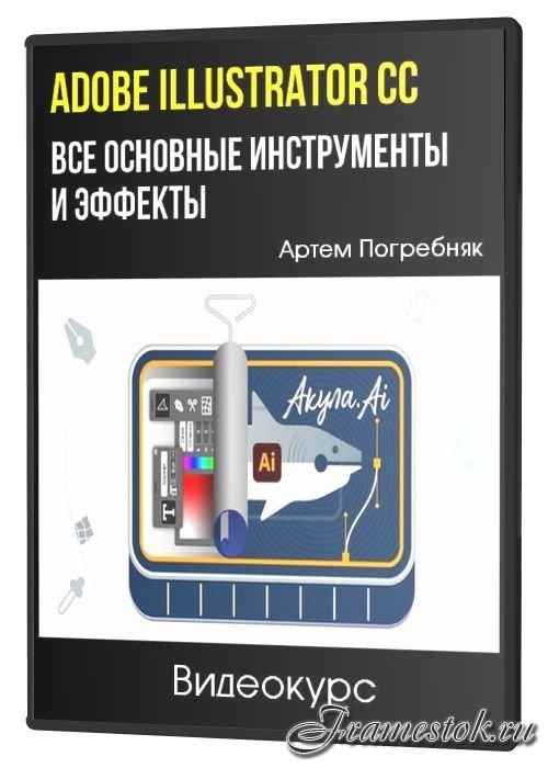 Adobe Illustrator CC - Все Основные Инструменты и Эффекты (2021)