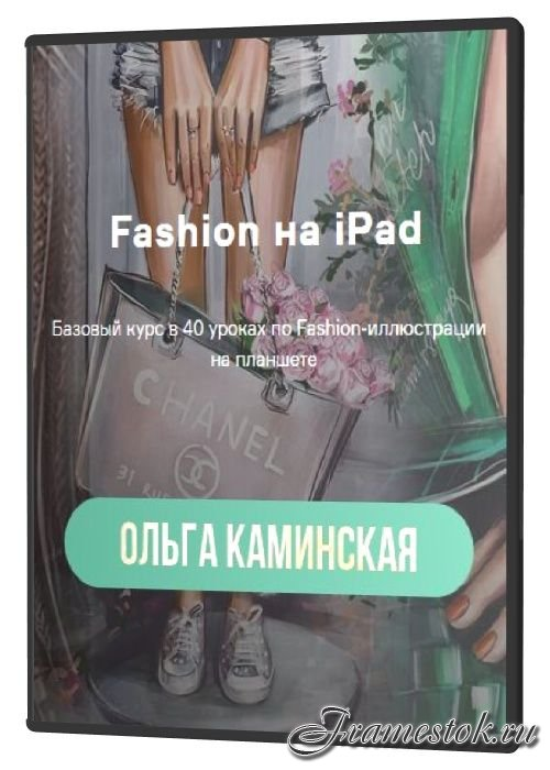 Fashion на Ipad (2021)