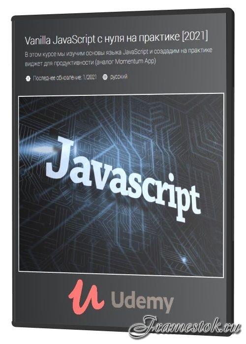 Vanilla JavaScript для начинающих на практике (2021)