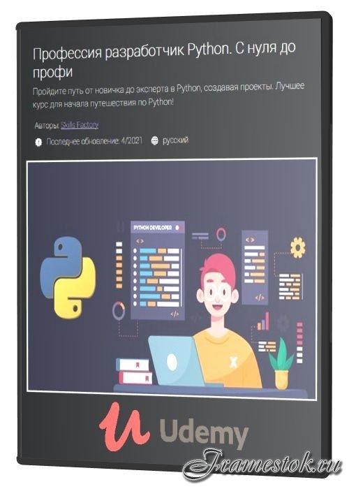 Профессия разработчик Python. С нуля до профи (2021)