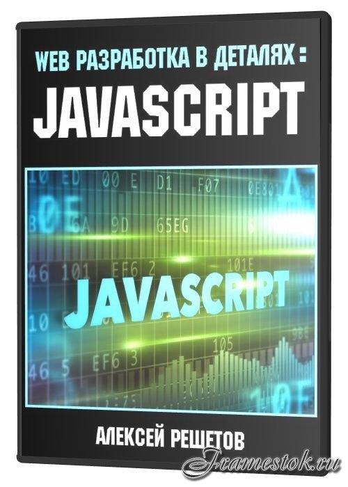 Web разработка в деталях: JavaScript (2021)