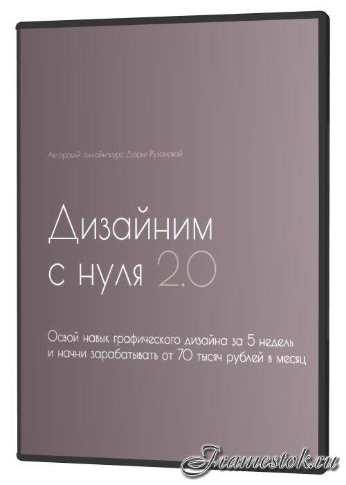 Дизайним с нуля 2.0 (2020)