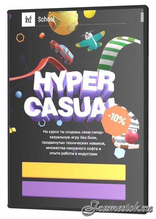 Hyper Casual. Курс по созданию простой игры: с нуля до загрузки в гуглплей и аппстор (2020-2021)