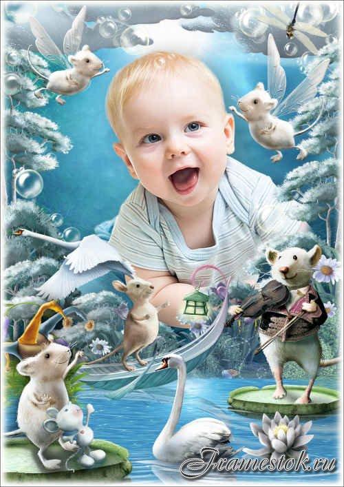 Сказочная детская рамка для фото - Вечерний дивертисмент