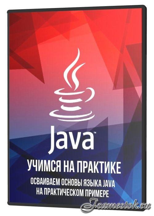 Java учимся на практике (2021)