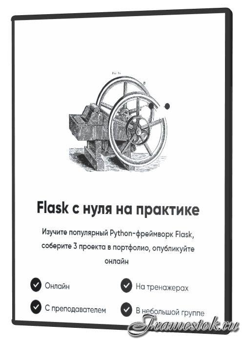 Flask с нуля на практике (2021)