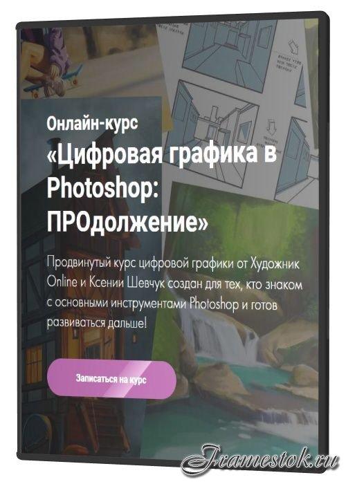 Цифровая графика в Photoshop: ПРОдолжение (2021)