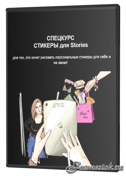 Стикеры для Stories (2021)