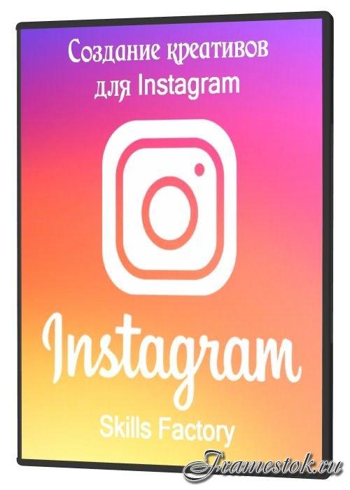 Создание креативов для Instagram (2021)