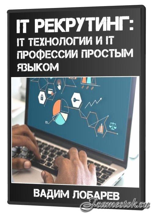 IT рекрутинг: IT технологии и IT профессии простым языком (2021)