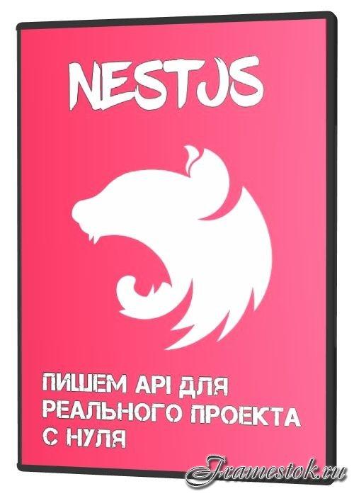 NestJS - пишем API для реального проекта с нуля (2021)