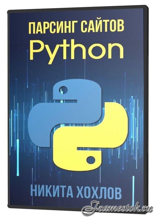 Парсинг сайтов Python (2021)