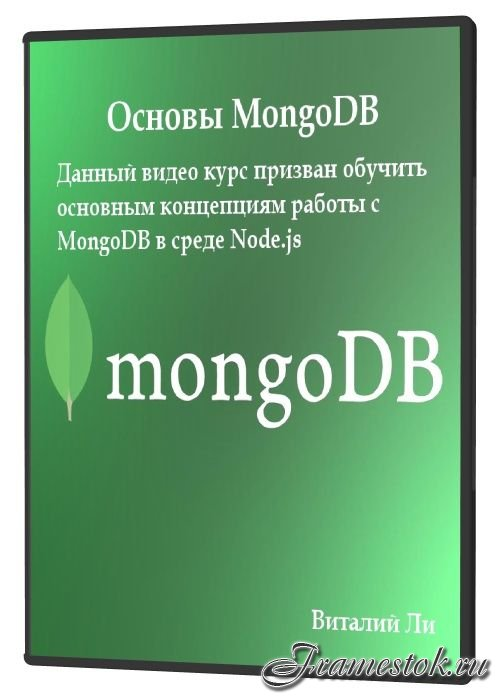 Основы MongoDB (2020)