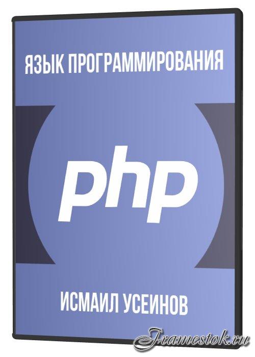 Язык программирования PHP (2021)