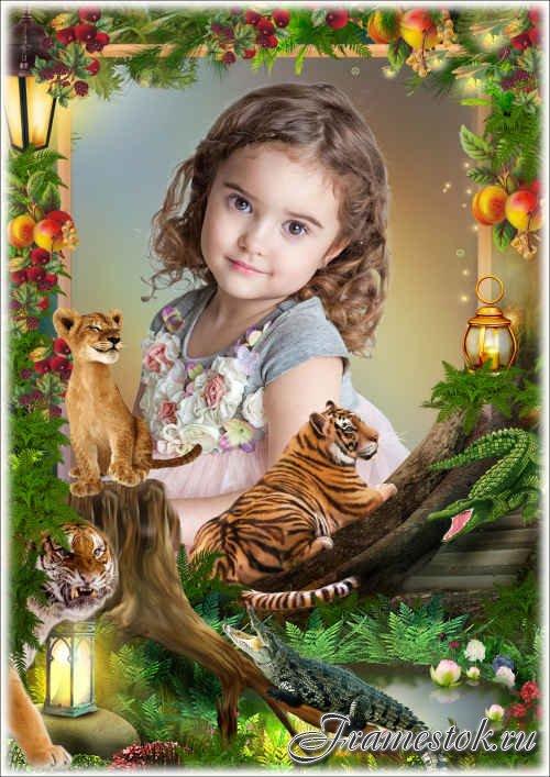 Сказочная рамка для фото с экзотическими животными - Под надёжной родительской охраной