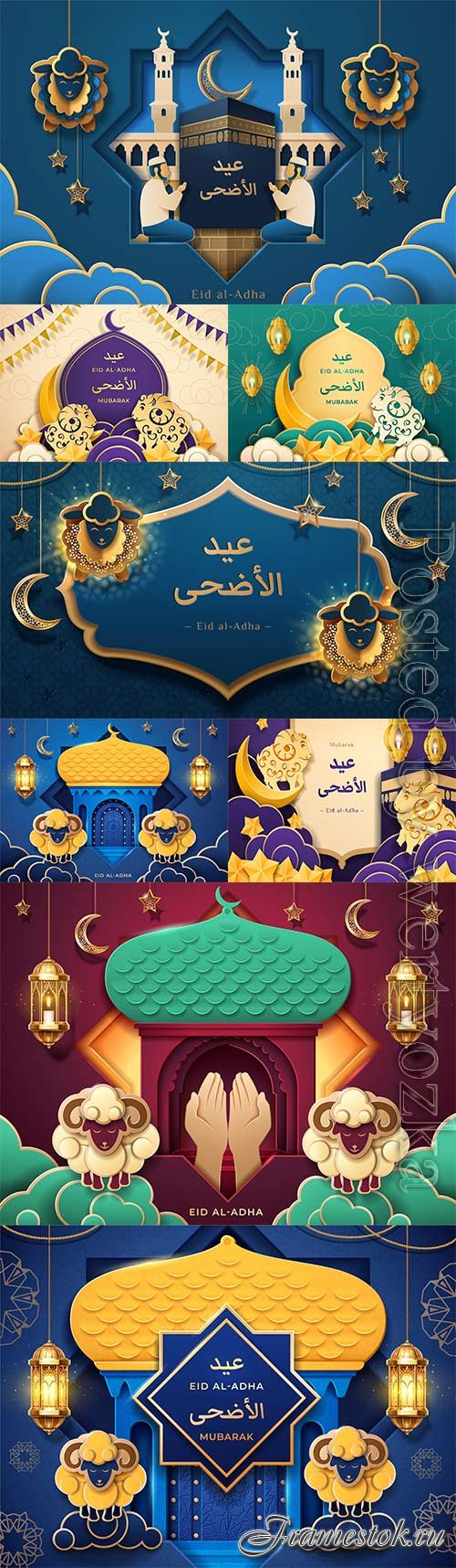 Paper mosque and sheeps on clouds lanterns for islam holiday celebration