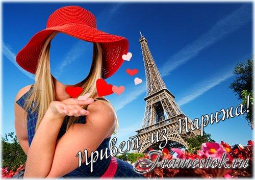 Женский шаблон для фотошопа - Привет из Парижа